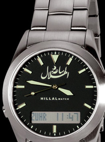 Al Hillal analog Islamic prayer times watch